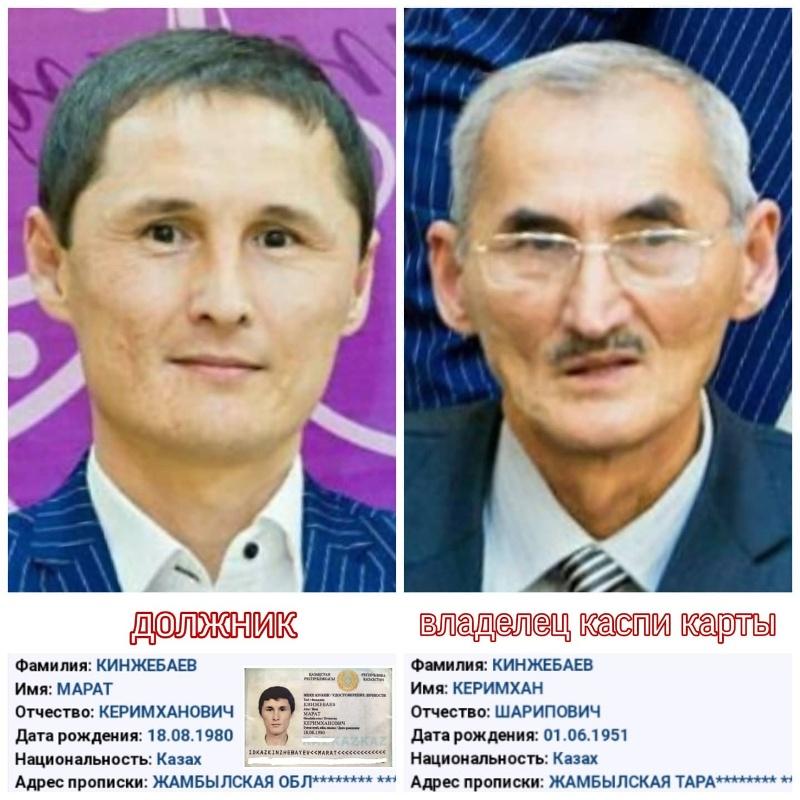 Кинжебаев Марат Керимханович, vorkz_online