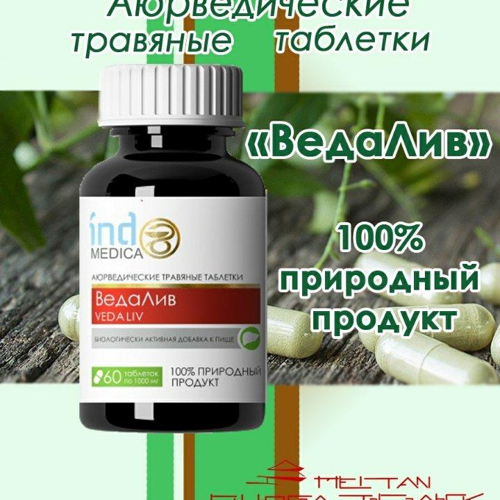 Аюрведические травяные таблетки «ВедаЛив