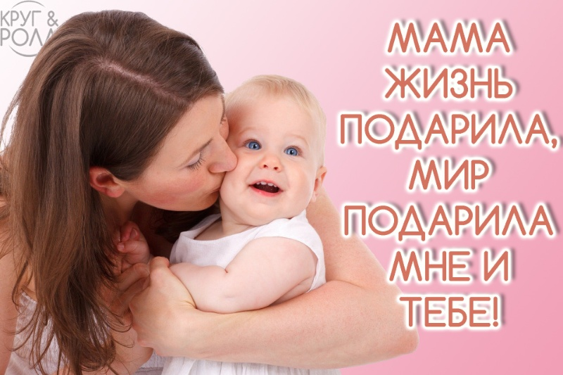 Мама - первое слово, главное слово в каждой судьбе! ,
