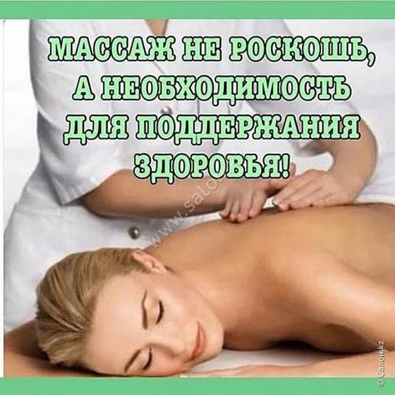 Массаж это не роскошь- это необходимость!, Салон красоты Анжелика Массажист, Ростов-на-Дону