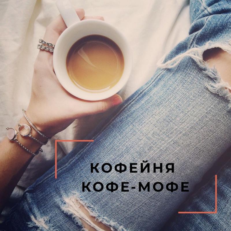 Кофейня , Cofee_mofe_talgar, Талгар