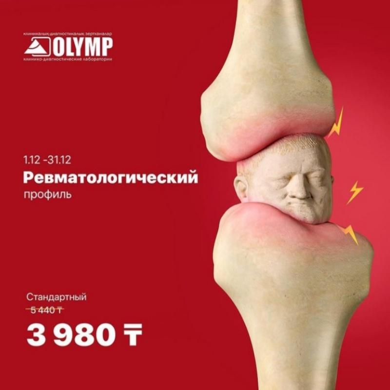 Olimp , ОЛИМП, клинико-диагностическая лаборатория