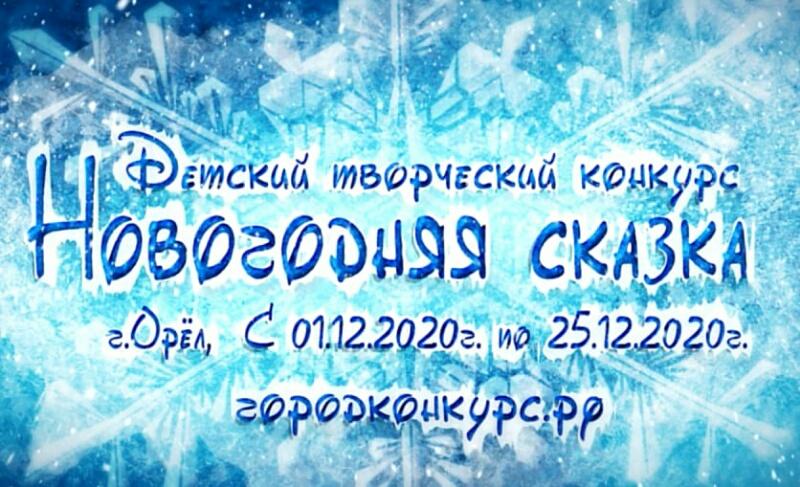 Конкурс Новогодняя сказка от Любимый город Орёл