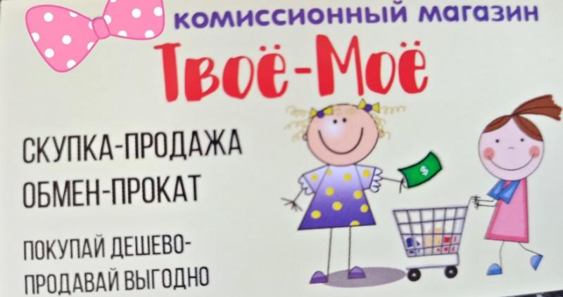 ТВОЁ- МОЁ,Продажа, прокат, вещи,Красноярск