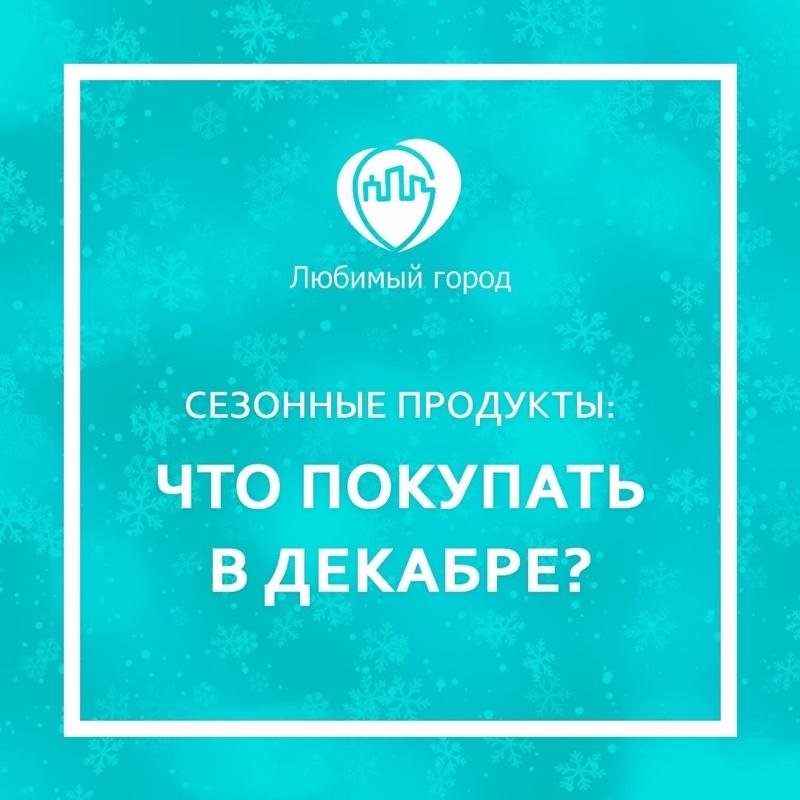 Сезонные продукты: что покупать в декабре, Любимый город, Ижевск