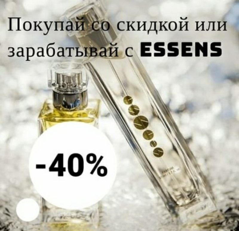 Бизнесс с essens это просто, Essens-Parfum, Сургут