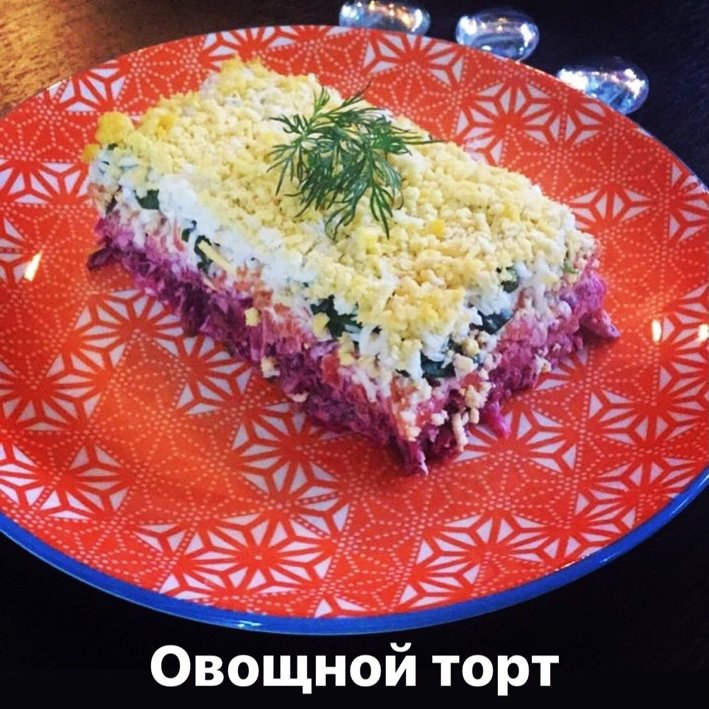 Овощной торт , Хичиноff & Shashlikoff