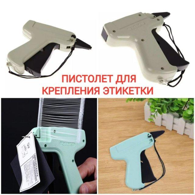 Игольчатый пистолет для крепления этикетки