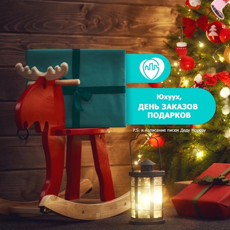 Сегодня официальный День заказа подарков Деду Морозу, Любимый город, Ижевск
