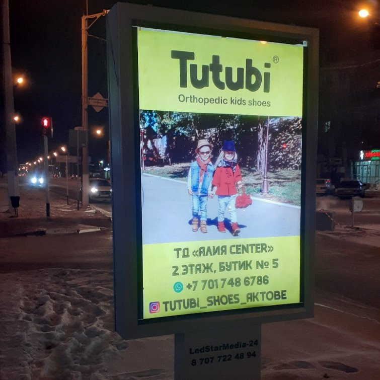 Реклама Актобе ,