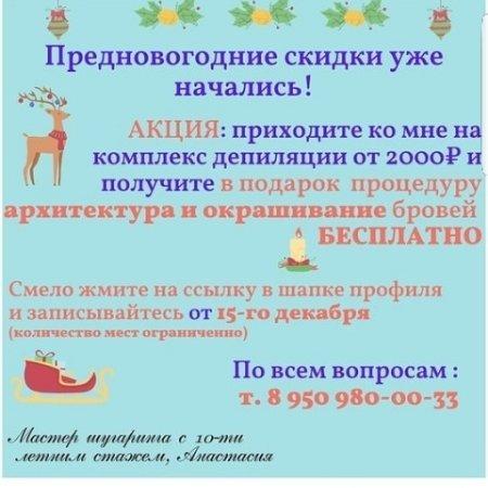 Депиляция - оформление бровей в подарок!!!, УЮТНАЯ СТУДИЯ ДЕПИЛЯЦИИ, Красноярск