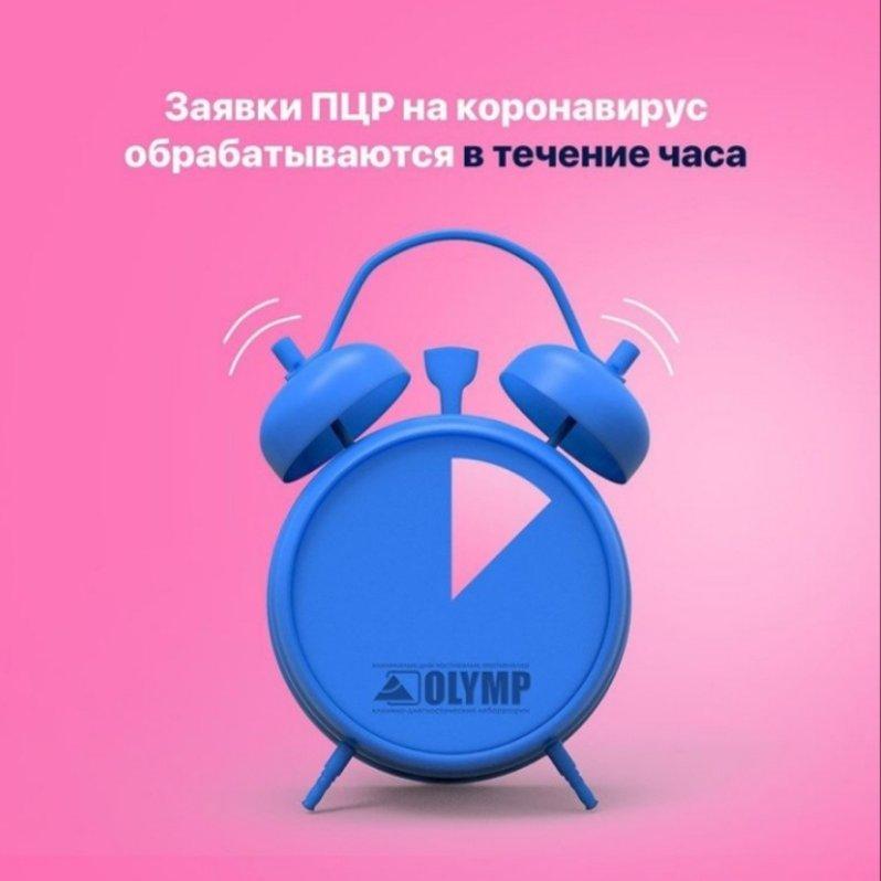 КДЛ ОЛИМП, ОЛИМП, клинико-диагностическая лаборатория