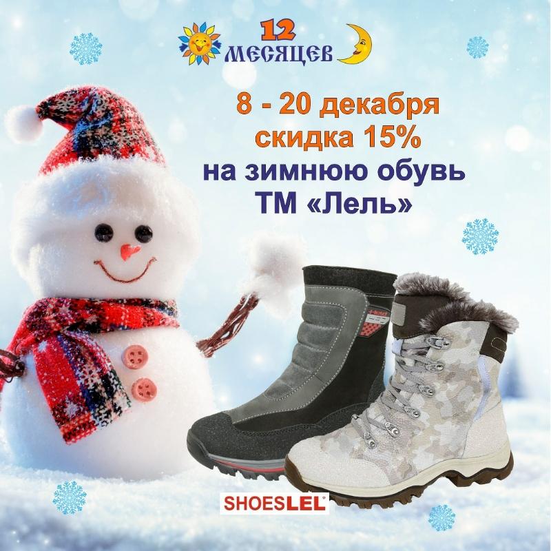 Скидка 15% на зимнюю обувь ТМ Лель в магазинах 12 Месяцев