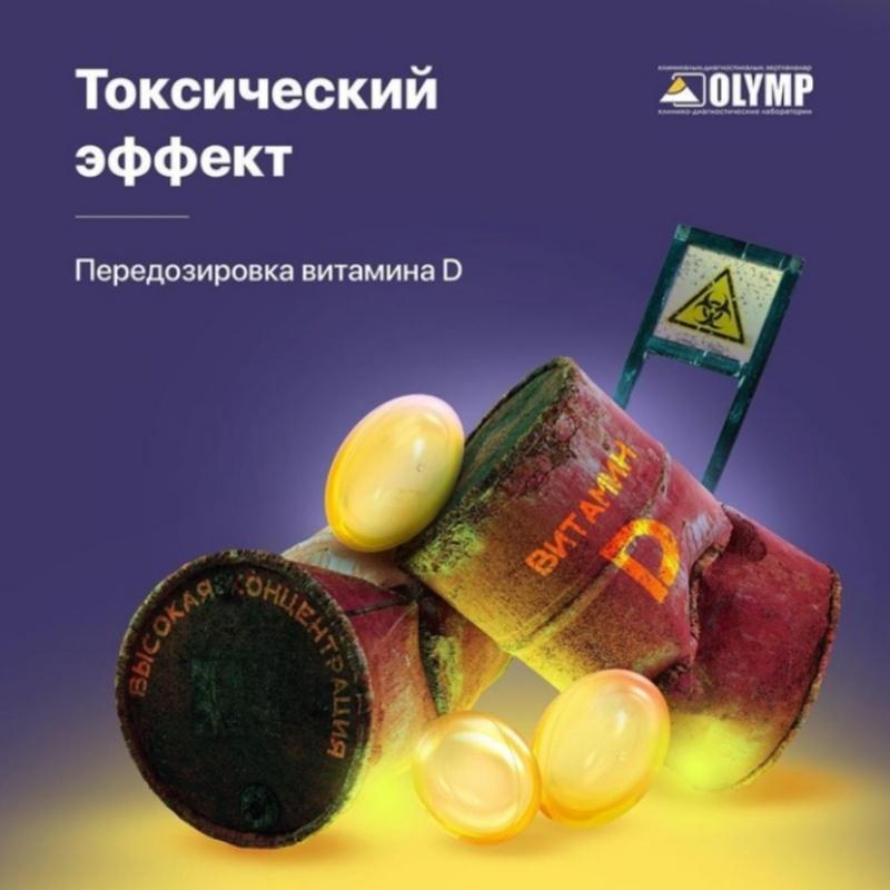 КДЛ ОЛИМП , ОЛИМП, клинико-диагностическая лаборатория