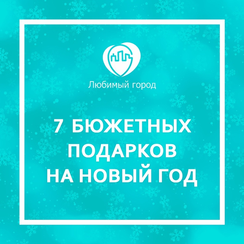7 бюджетных подарков на Новый год, Любимый город, Ижевск