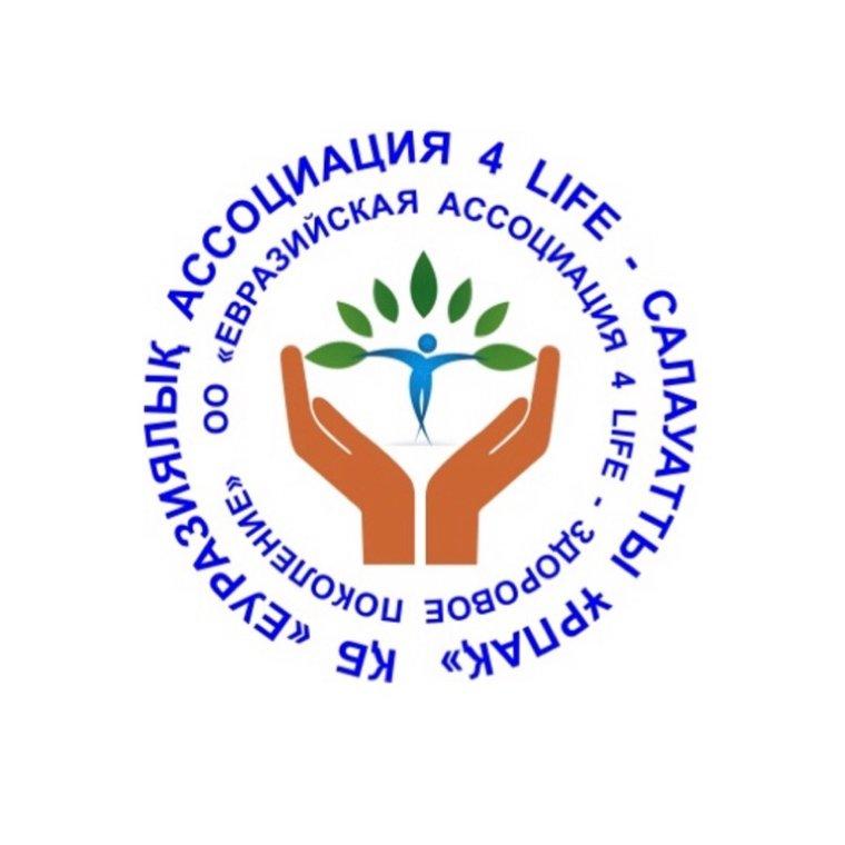 логотип компании ОО «Евразийская Ассоциация 4Life- здоровое поколение»