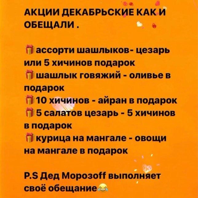 Акции декабря по просьбам наших дорогих подписчиков !) , Хичиноff & Shashlikoff