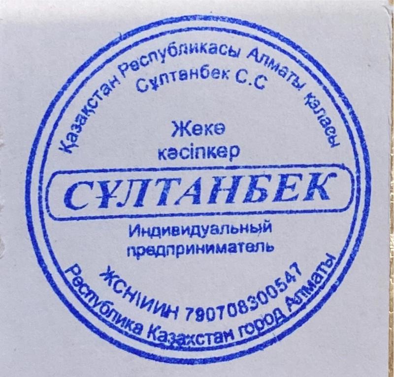 логотип компании ИП «СҰЛТАНБЕК»