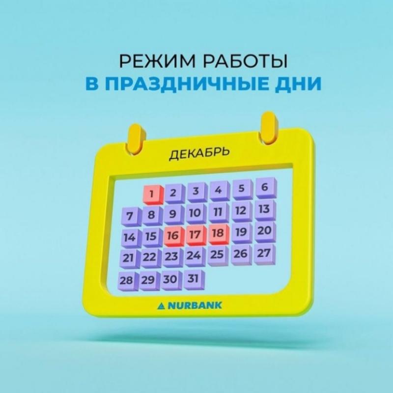 Режим работы Nurbank , NURBANK, АО Нурбанк, филиал в г. Актобе