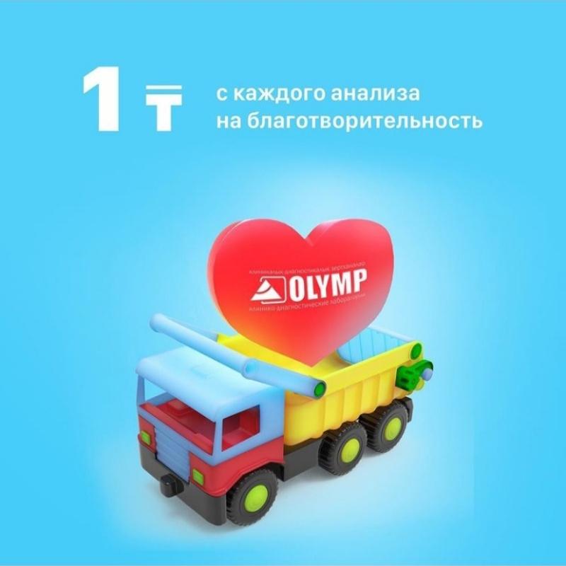 Олимп , ОЛИМП, клинико-диагностическая лаборатория