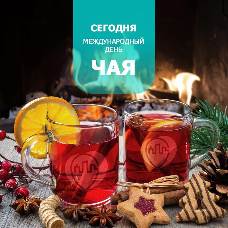 Международный день чая, Любимый город, Ижевск