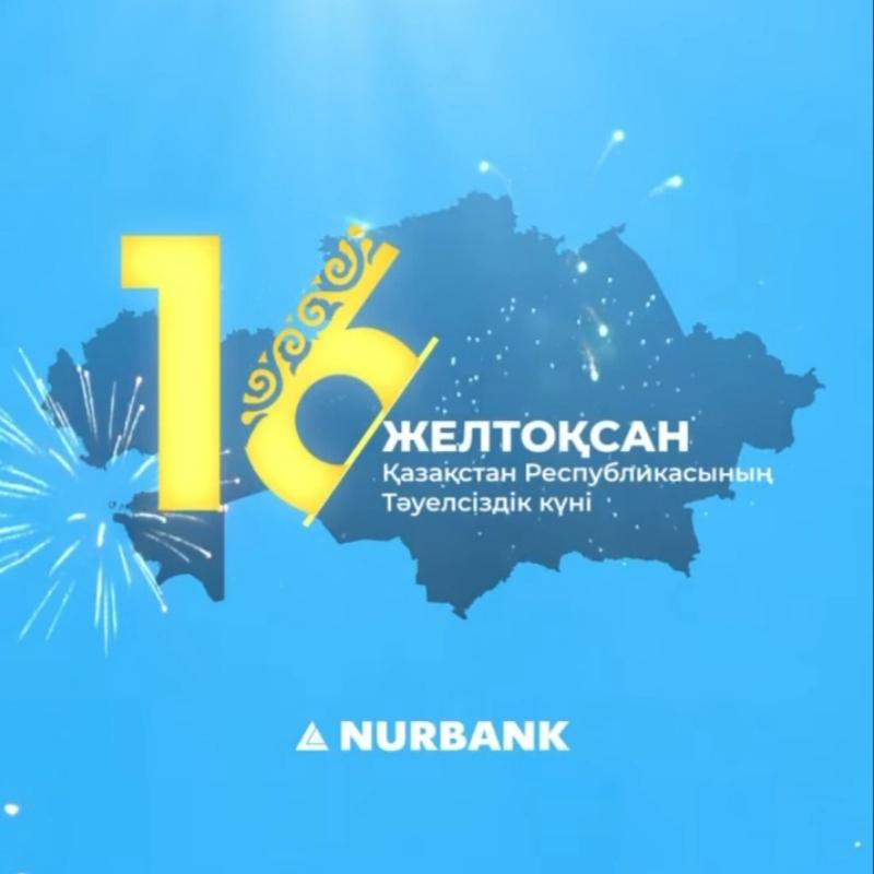 С ДНЁМ НЕЗАВИСИМОСТИ , NURBANK, АО Нурбанк, филиал в г. Актобе