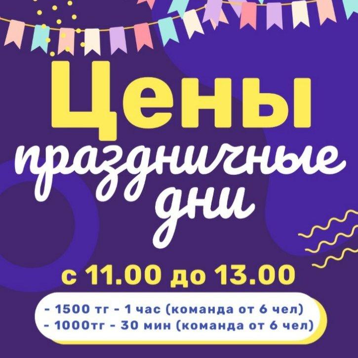 Акция на праздничные дни от Лазертаг Актобе , Lasertag Aktobe