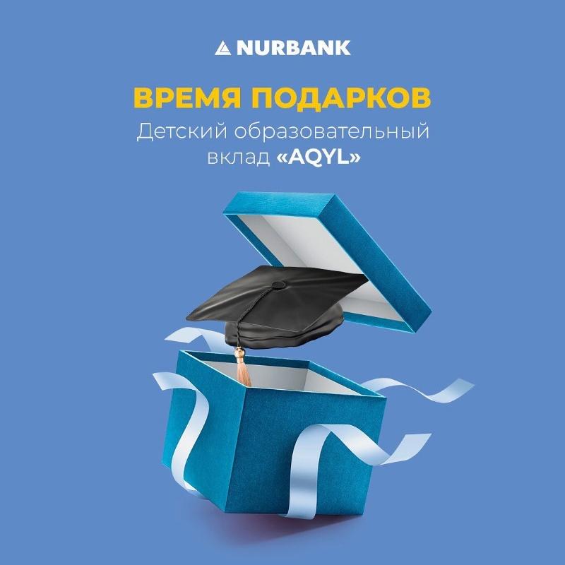 Депозит от Нурбанк , NURBANK, АО Нурбанк, филиал в г. Актобе
