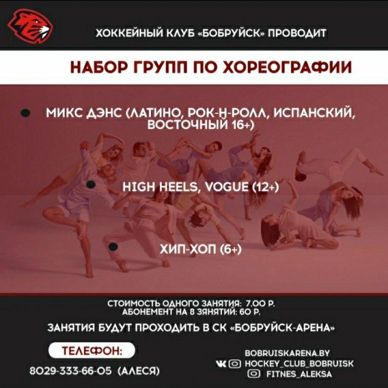 Школа танцев в Бобруйске, ЛЮБИМЫЙ ГОРОД