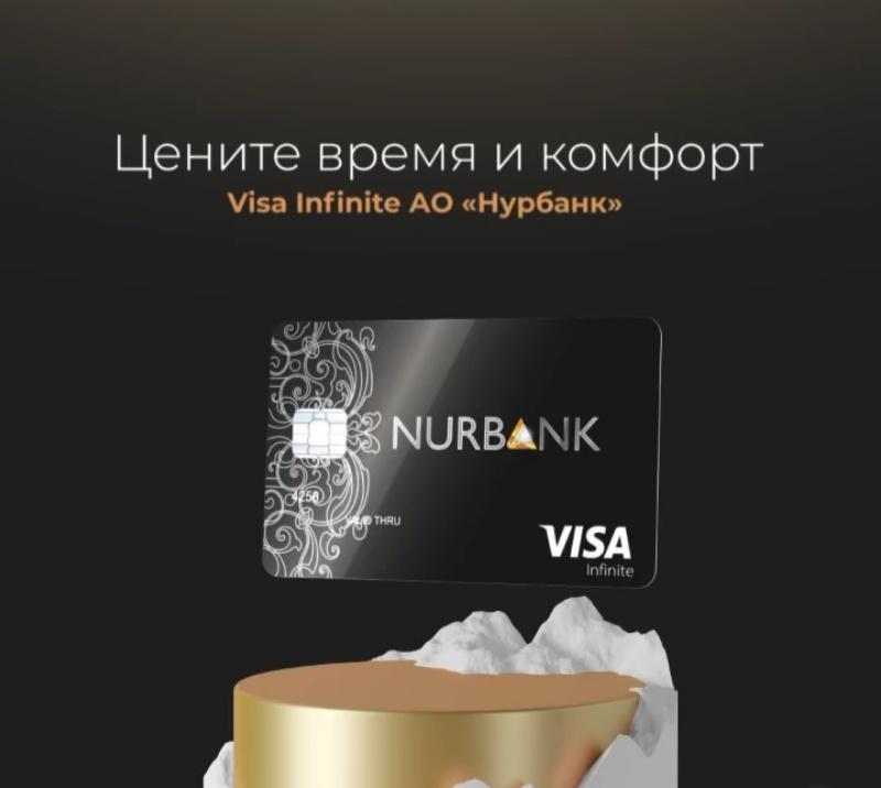 """Цените время и комфорт Visa infinite АО """"Nurbank"""","""