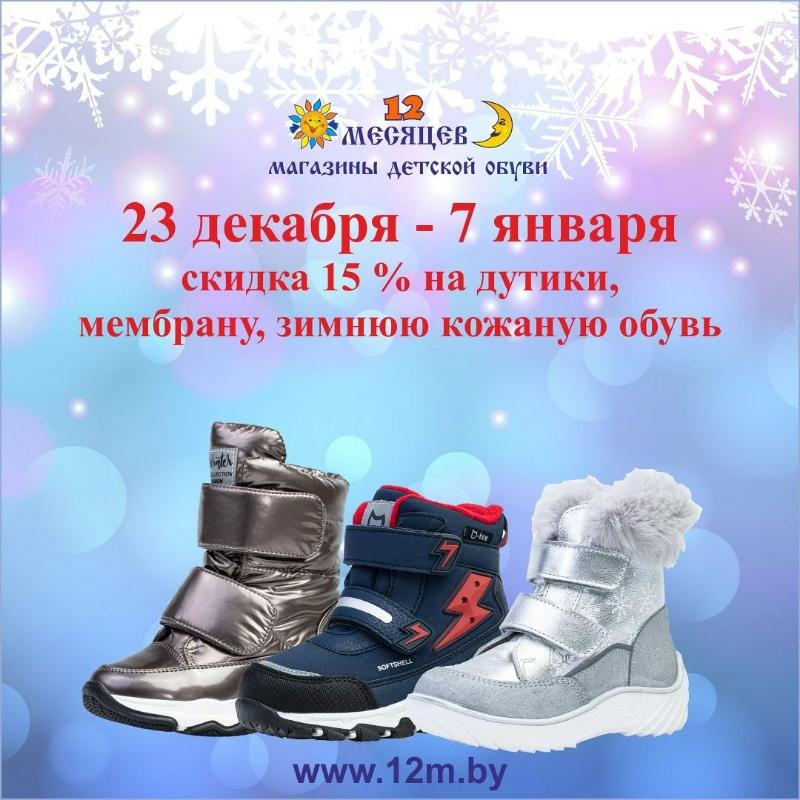 Новогодняя скидка от магазинов 12 Месяцев
