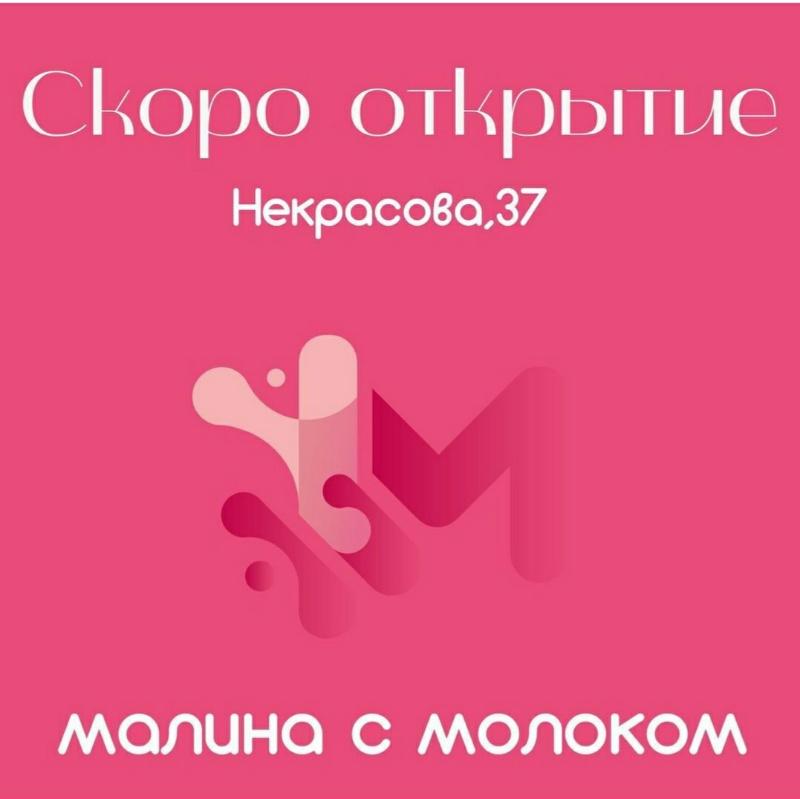 Мы открываем Новый магазин!!!, Малинники - доставка 🛒, Абакан