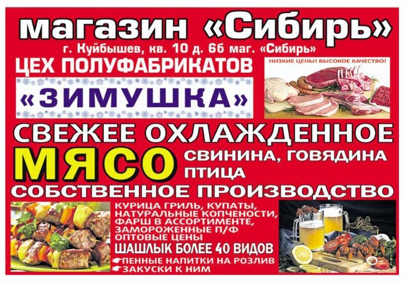 магазин СИБИРЬ