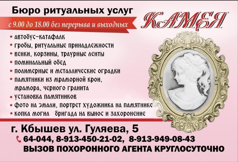 Бюро ритуальных услуг КАМЕЯ