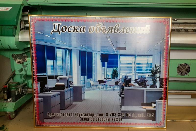 Реклама в Актобе ,