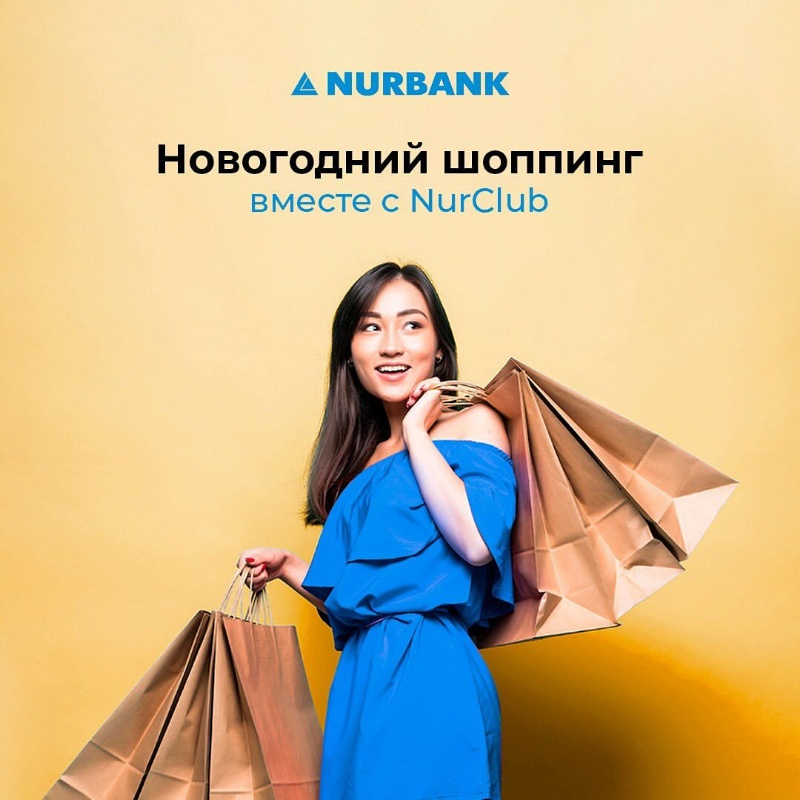 Новогодний Шопинг с Нурбанком , NURBANK, АО Нурбанк, филиал в г. Актобе