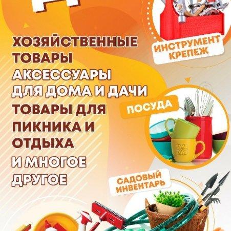 ХозДворик,Магазин хозтоваров и товаров для дома и сада,Октябрьский