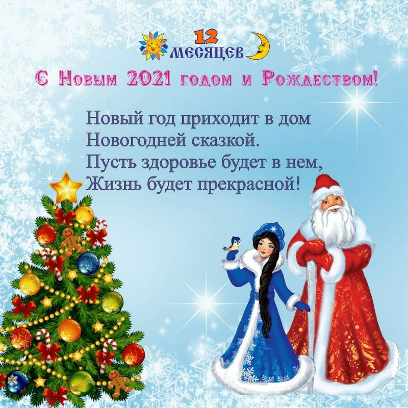 ❄С Новым 2021 годом и Рождеством!❄