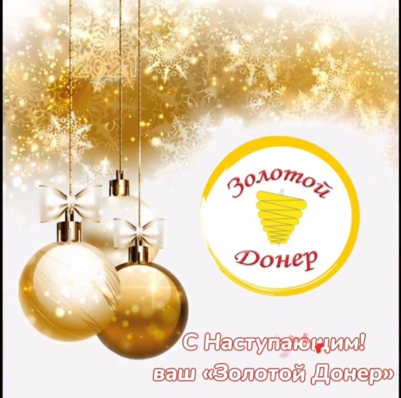 Поздравление от Золотого донера, Золотой Донер - 5 микр.
