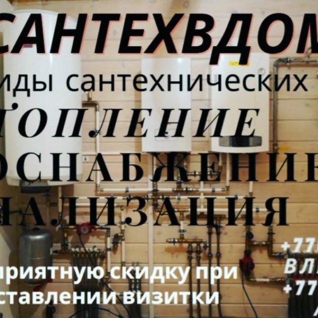 Владимир, ,  Алматы