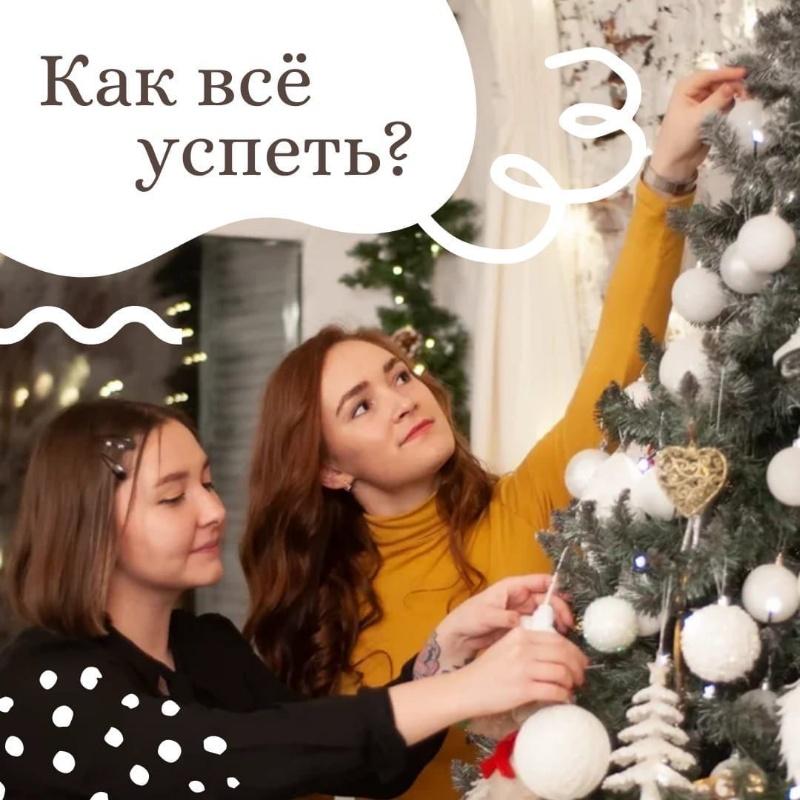 Как всё успеть, и справиться с суматохой в декабре?👇, Шанталь, Ижевск
