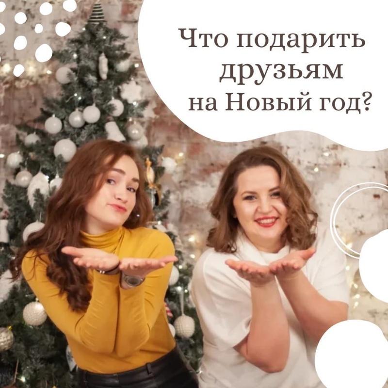 Что подарить друзьям на Новый год?🎄, Шанталь, Ижевск
