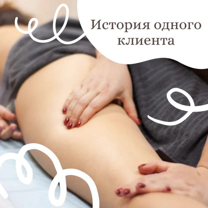 Антицеллюлитный массаж за 999₽🔥, Шанталь, Ижевск