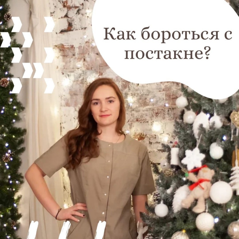 Причины появления постакне и как бороться с ним❗️, Шанталь, Ижевск
