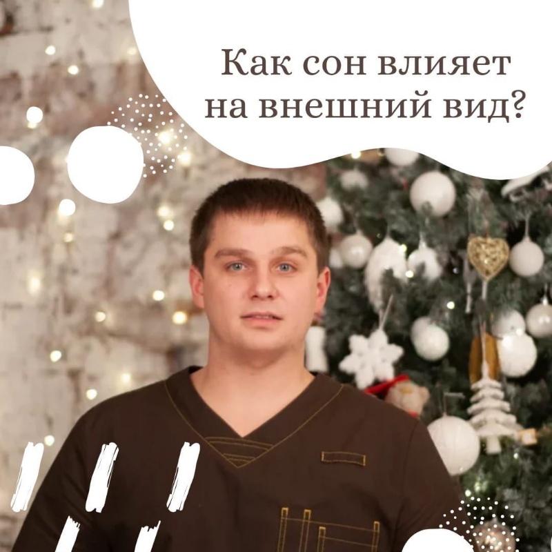 Как сон влияет на внешний вид лица?💤, Шанталь, Ижевск