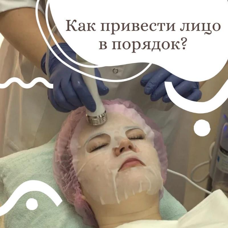 Правила ухода за лицом, или как привести лицо в прекрасный вид?👇, Шанталь, Ижевск