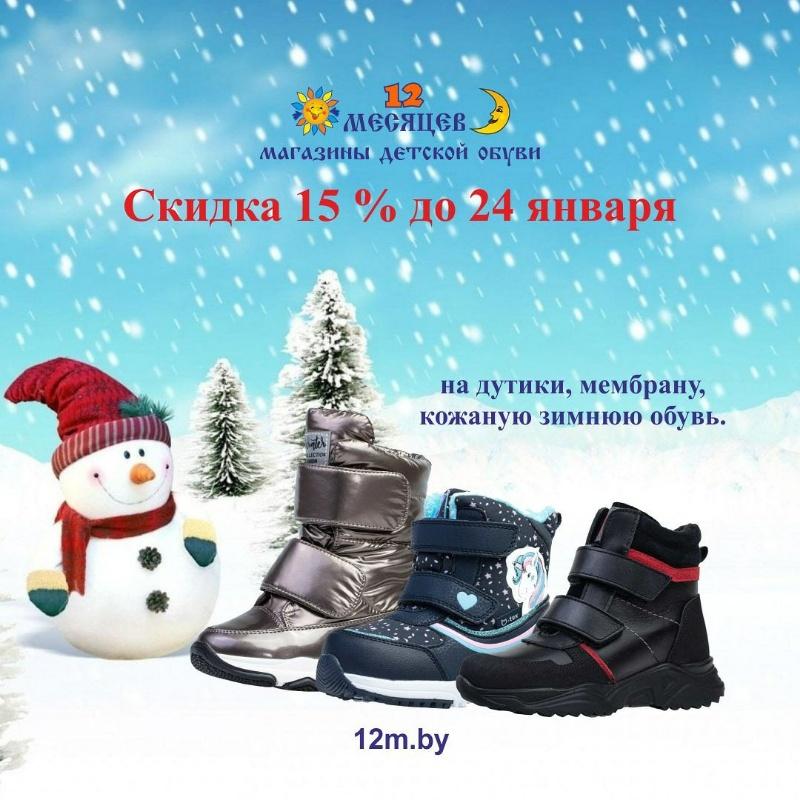 Январская скидка 15% от магазина 12 месяцев от Магазин детской обуви 12 месяцев