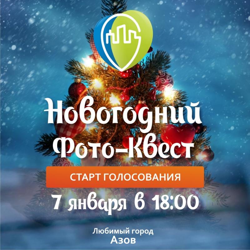 УРА!!! ВЕЧЕРОМ 7 ЯНВАРЯ  СТАРТОВАЛО ГОЛОСОВАНИЕ!!!, Новогодний Фото-Квест, Азов