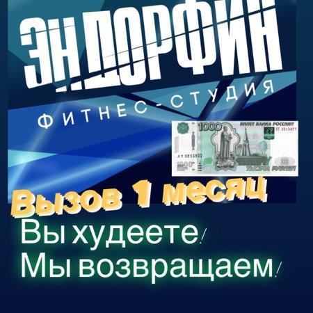 Акция действительна 1 месяц!, Эндорфин, Хабаровск