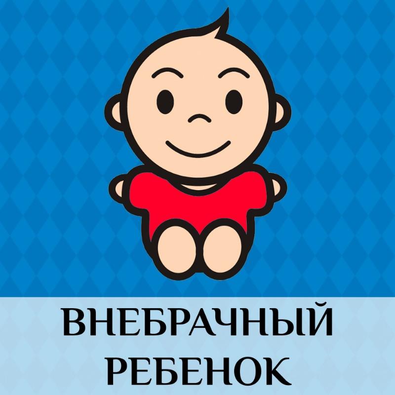 Права внебрачных детей, 🔹Голынец и Компания🔹
